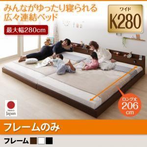 ワイド連結ベッド