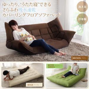 ソファーベッド ベージュ うたた寝できるさらふわ吸水速乾カバーリングフロアソファベッド