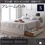 収納ベッド シングル【Splend】【フレームのみ】フレームカラー:ホワイト スリム棚・多コンセント付き・収納ベッド【Splend】スプレンド