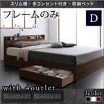 収納ベッド ダブル【Splend】【フレームのみ】フレームカラー:ホワイト スリム棚・多コンセント付き・収納ベッド【Splend】スプレンド