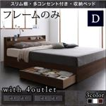 収納ベッド ダブル【Splend】【フレームのみ】フレームカラー:ブラック スリム棚・多コンセント付き・収納ベッド【Splend】スプレンド