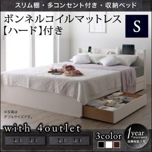 収納ベッド シングル【Splend】【ボンネルコイルマットレス:ハード付き】フレームカラー:ホワイト スリム棚・多コンセント付き・収納ベッド【Splend】スプレンド