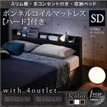 収納ベッド セミダブル【Splend】【ボンネルコイルマットレス(ハード)付き】フレームカラー:ホワイト スリム棚・多コンセント付き・収納ベッド【Splend】スプレンド