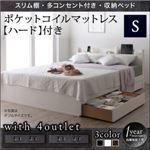 収納ベッド シングル【Splend】【ポケットコイルマットレス:ハード付き】フレームカラー:ウォルナットブラウン スリム棚・多コンセント付き・収納ベッド【Splend】スプレンド
