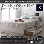 収納ベッド シングル【Splend】【ポケットコイルマットレス:ハード付き】フレームカラー:ホワイト スリム棚・多コンセント付き・収納ベッド【Splend】スプレンド