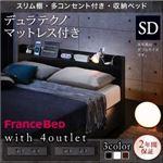 収納ベッド セミダブル【Splend】【デュラテクノマットレス付き】フレームカラー:ブラック スリム棚・多コンセント付き・収納ベッド【Splend】スプレンド