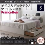 収納ベッド シングル【Splend】【羊毛入りデュラテクノマットレス付き】フレームカラー:ホワイト スリム棚・多コンセント付き・収納ベッド【Splend】スプレンド