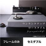 ローベッド セミダブル【Calidas】【フレームのみ】フレームカラー:ブラック 棚・コンセント付きローベッド【Calidas】カリダス