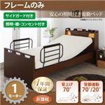 電動ベッド【ラクライト】【フレームのみ】フレームカラー:ブラウン 棚・照明・コンセント付き電動ベッド【ラクライト】1モーター【非課税】