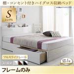 収納ベッド シングル【Champanhe】【フレームのみ】フレームカラー:ホワイト 棚・コンセント付きハイグロス収納ベッド【Champanhe】シャンパニエ