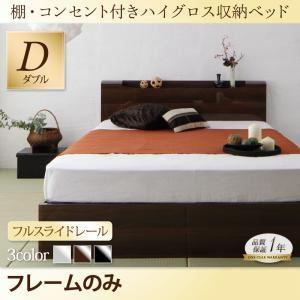 収納ベッド ダブル【Champanhe】【フレームのみ】フレームカラー:ブラック 棚・コンセント付きハイグロス収納ベッド【Champanhe】シャンパニエ - 拡大画像