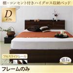 収納ベッド ダブル【Champanhe】【フレームのみ】フレームカラー:ブラック 棚・コンセント付きハイグロス収納ベッド【Champanhe】シャンパニエ