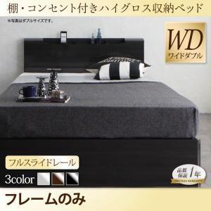 収納ベッド ワイドダブル【Champanhe】【...の商品画像