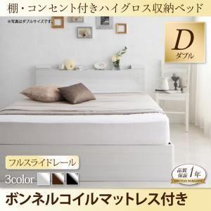 収納ベッド ダブル【Champanhe】【ボン...の関連商品7