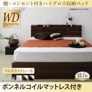 収納ベッド ワイドダブル【Champanhe】...の関連商品5