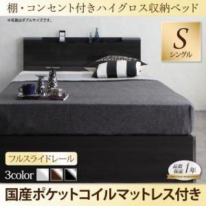 収納ベッド シングル【Champanhe】【国...の関連商品9