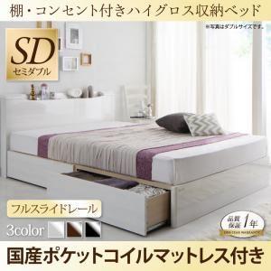 収納ベッド セミダブル【Champanhe】【...の関連商品1