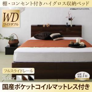 収納ベッド ワイドダブル【Champanhe】...の関連商品9