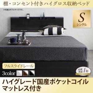 収納ベッド シングル【Champanhe】【ハ...の関連商品7