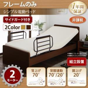 【組立設置費込】電動ベッド【ラクティータ】【フレームのみ】フレームカラー:ライトブラウン シンプル電動ベッド【ラクティータ】2モーター【非課税】 - 拡大画像