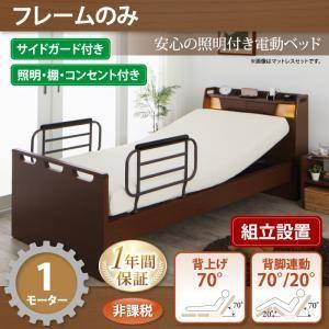 棚・照明・コンセント付き電動ベッド【ラクライト】 1モーター【非課税】
