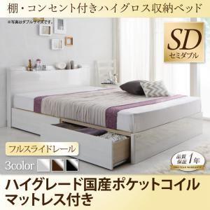 収納ベッド セミダブル【Champanhe】【ハ...の商品画像