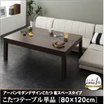 【単品】こたつテーブル 80×120cm【GWILT SFK】ブラック アーバンモダンデザインこたつ【GWILT SFK】グウィルト エスエフケー