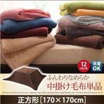 【単品】中掛け毛布 正方形 コーラルピンク 同色・同素材でそろう! ふんわりなめらか 中掛け毛布