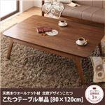 【単品】こたつテーブル 80×120cm【Lumikki DFK】ウォルナットブラウン 天然木ウォールナット材 北欧デザインこたつ【Lumikki DFK】ルミッキ ディーエフケー