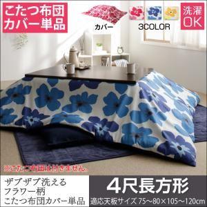 【布団別売】こたつ布団カバー 4尺長方形【me...の関連商品5