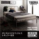 ベッド ダブル フッドロー【Tiberia】【ボンネルコイルマットレス:レギュラー付き】フレームカラー:シルバーアッシュ マットレスカラー:ブラック デザインスチールベッド【Tiberia】ティベリア