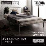 ベッド ダブル フッドロー【Tiberia】【ボンネルコイルマットレス(ハード)付き】フレームカラー:シルバーアッシュ デザインスチールベッド【Tiberia】ティベリア