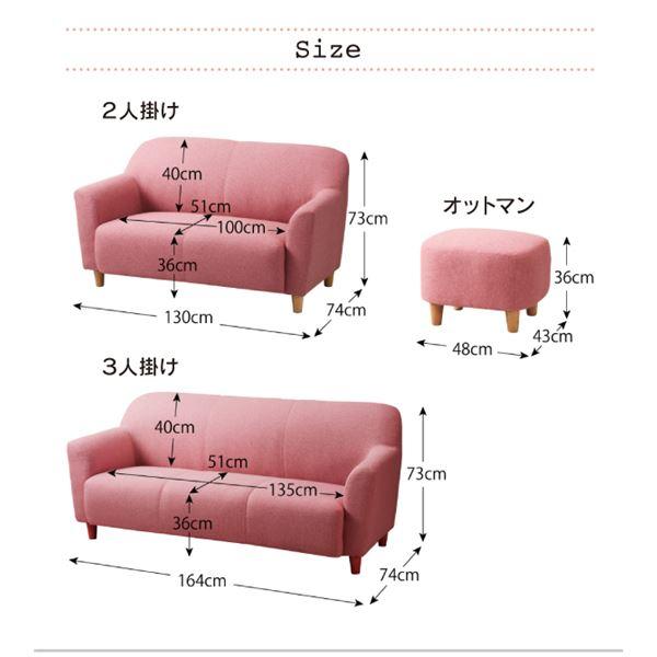 ソファー 3人掛け【Linoa】SIZE