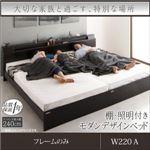 ベッド ワイドキング 幅220cm Aタイプ (シングル左+セミダブル右)【Wispend】【フレームのみ】フレームカラー:ホワイト 棚・照明・コンセント付モダンデザイン連結ベッド【Wispend】ウィスペンド