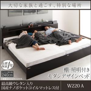 ベッド ワイドキング 幅220cm Aタイプ (シングル左+セミダブル右)【Wispend】【フレームカラー:ホワイト