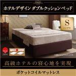 ベッド シングル【ポケットコイルマットレス】ホテル仕様デザインダブルクッションベッド