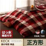 【単品】こたつ掛け布団 正方形【KECK】レッド チェック柄はっ水こたつ掛け布団【KECK】ケック