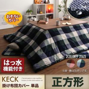 【布団別売】こたつ布団カバー正方形(75×75cm)カラー:ネイビーチェック柄はっ水こたつKECKケック