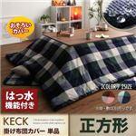 【布団別売】こたつ布団カバー 正方形(75×75cm) カラー:ネイビー チェック柄はっ水こたつ KECK ケック