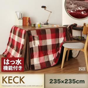 【単品】こたつ掛け布団 235×235cm【KECK】レッド チェック柄はっ水ダイニングこたつ掛け布団【KECK】ケック