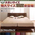 【単品】敷パッド ワイドキング【マイクロファイバー】アイボリー 寝心地・カラー・タイプが選べる!大きいサイズシリーズ