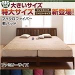 【単品】敷パッド ファミリー【マイクロファイバー】オリーブグリーン 寝心地・カラー・タイプが選べる!大きいサイズシリーズ