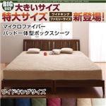 【シーツのみ】パッド一体型ボックスシーツ ワイドキング【マイクロファイバー】オリーブグリーン 寝心地・カラー・タイプが選べる!大きいサイズシリーズ