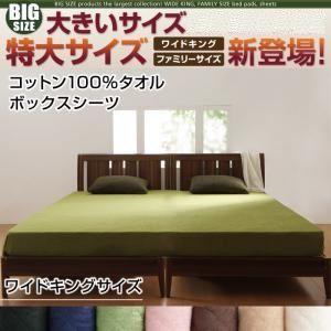 【シーツのみ】ボックスシーツ ワイドキング【コットン100%タオル】サイレントブラック 寝心地・カラー・タイプが選べる!大きいサイズシリーズ