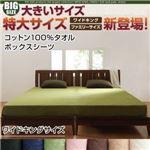 【シーツのみ】ボックスシーツ ワイドキング【コットン100%タオル】モスグリーン 寝心地・カラー・タイプが選べる!大きいサイズシリーズ