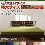【シーツのみ】ボックスシーツ ファミリー【コットン100%タオル】アイボリー 寝心地・カラー・タイプが選べる!大きいサイズシリーズ