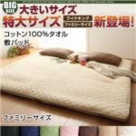 【単品】敷パッド サイズ:ファミリー カラー:モスグリーン 寝心地・カラー・タイプが選べる!大きいサイズのパッド・シーツ シリーズ コットン100%タオル 敷パッド