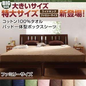 【シーツのみ】パッド一体型ボックスシーツ ファミリー【コットン100%タオル】モカブラウン 寝心地・カラー・タイプが選べる!大きいサイズシリーズ