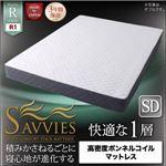 マットレス セミダブル【SAVVIES】レギュラー R1 高密度ボンネルコイル 寝心地が進化する新快眠構造 スタックマットレス【SAVVIES】サヴィーズ