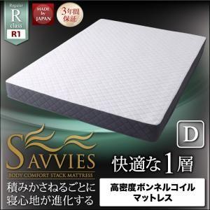 マットレスダブル【SAVVIES】レギュラーR1高密度ボンネルコイル寝心地が進化する新快眠構造スタックマットレス【SAVVIES】サヴィーズ